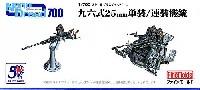 ファインモールド1/700 ナノ・ドレッド シリーズ96式 25mm 単装/連装 機銃 (単装×16、連装×8)