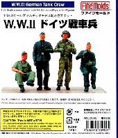 ファインモールド1/35 ミリタリーWW2 ドイツ 戦車兵