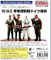 ファインモールド1/35 ミリタリーWW2 冬季迷彩服 ドイツ歩兵