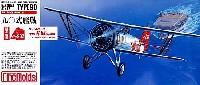 ファインモールド1/72 航空機海軍 90式艦上戦闘機 2型 空母 赤城 搭載機