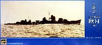 日本海軍 駆逐艦 秋月 1942