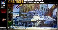 トランペッター1/16 AFVシリーズキングタイガー (フルインテリア) ヘンシェル砲塔タイプ (限定版)