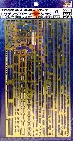 ハセガワ1/350 QG帯シリーズ航空母艦 赤城 ディテールアップ エッチングパーツ ベーシック A