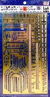 ハセガワ1/350 QG帯シリーズ航空母艦 赤城 ディテールアップ エッチングパーツ ベーシック B