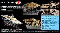 ハセガワ1/350 QG帯シリーズ航空母艦 赤城 ディテールアップ エッチングパーツ スーパー