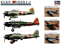 ハセガワ1/350 QG帯シリーズ日本海軍 空母艦載機セット