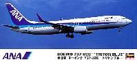 ハセガワ1/200 飛行機シリーズ全日空 ボーイング 737-800 トリトンブルー