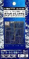 航空母艦 赤城 三段甲板 デティールアップパーツ A