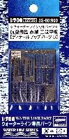 ハセガワウォーターライン ディテールアップパーツ航空母艦 赤城 三段甲板 デティールアップパーツ B