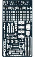 アオシマ1/350 アイアンクラッド ディテールアップパーツ戦艦 霧島 1942 専用エッチングパーツ