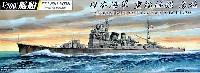 アオシマ1/700 艦船シリーズ日本海軍 重巡洋艦 高雄 1944 (フルハルモデル)