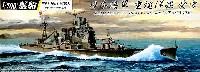 アオシマ1/700 艦船シリーズ日本海軍 重巡洋艦 愛宕 1942 (フルハルモデル)