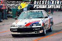 アオシマ1/24 レーシングスピリッツ シリーズDR30 ヂーゼル機器P' 千葉スカイライン