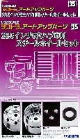 アオシマ1/32 デコトラアートアップパーツ22.5インチ 5穴ハブ車用 純正スチールホイールセット