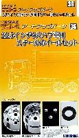 アオシマ1/32 デコトラアートアップパーツ22.5インチ 6穴ハブ車用 純正スチールホイールセット