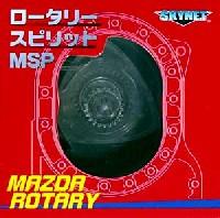ロータリースピリット MSP (マツダ ロータリーエンジン RENESIS)