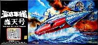 ミラクルハウス新世紀合金海底軍艦 轟天号 (初回特典・1/35挺身隊フィギュア付属)