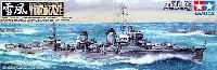 タミヤ1/350 艦船シリーズ日本駆逐艦 雪風