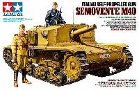 タミヤ1/35 ミリタリーミニチュアシリーズイタリア自走砲 M40 セモベンテ