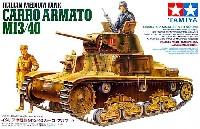タミヤ1/35 ミリタリーミニチュアシリーズイタリア中戦車 M13/40 カーロ・アルマート