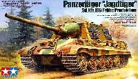タミヤ1/35 ミリタリーミニチュアシリーズドイツ 重駆逐戦車 ヤークトタイガー 初期生産型