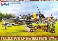 タミヤ1/48 傑作機シリーズフォッケウルフ Fw190F-8/9 爆弾搭載セット