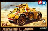 タミヤ1/48 AFV スケール限定品イタリア装甲偵察車 AB41