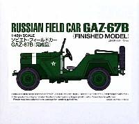 ソビエトフィールドカー GAZ-67B (完成品)