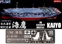 フジミ1/700 帝国海軍シリーズ日本海軍航空母艦 海鷹 (フルハルモデル)