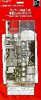 フジミディテールアップパーツフェラーリ 641/2 専用エッチングパーツ
