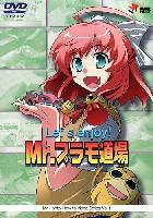 GSIクレオスVANCE プロジェクト ホビーガイドブック シリーズLet's enjoy Mr.プラモ道場 DVD