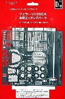 フジミディテールアップパーツフェラーリ 126CK 専用エッチングパーツ