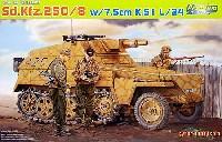 Sd.Kfz.250/8 (ノイ車体) w/7.5cm K.51 L/24砲搭載 自走砲