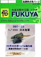 日本海軍艦船用 89式40口径 12.7cm 高角砲身 (8本)
