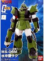 MS-06M 水中型ザク 改造パーツ