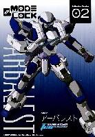 ARX-7 アーバレスト (フルメタルパニック アームスレイブシリーズ)