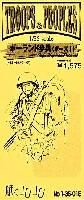 ポーランド歩兵 (ポーズ 1)