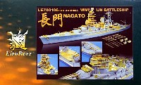 日本海軍 戦艦 長門 精密ディテールアップセット