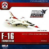 ダロンウイングド ファイターズF-16 ファイティング ファルコン アメリカ空軍 サンダーバーズ