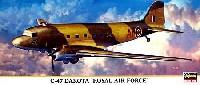 ハセガワ1/200 飛行機 限定生産C-47 ダコダ イギリス空軍