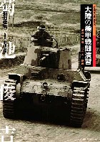 大日本絵画戦車関連書籍日本陸軍の機甲部隊 2 大陸の機甲戦闘演習 満州公主嶺・代々木・銀座