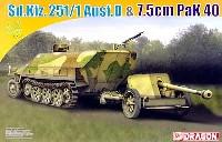 Sd.Kfz.251/1 Ausf.D 装甲兵員輸送車 & 7.5cm対戦車砲 Pak40