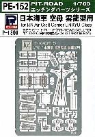 ピットロード1/700 エッチングパーツシリーズ日本海軍 空母雲龍型用 エッチングパーツ