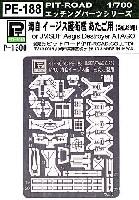 海上自衛隊 イージス護衛艦 あたご用 (J33用) エッチングパーツ