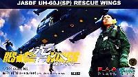 プラッツ1/144 自衛隊機シリーズUH-60J (SP) 空へ-救いの翼 RESCUE WINGS -