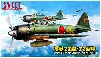 SWEET1/144スケールキット零戦 22型/22型甲