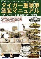 モデルアート臨時増刊タイガー重戦車 塗装マニュアル ヴィットマンとSS第101 (501) 重戦車大隊編