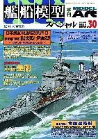 モデルアート艦船模型スペシャル艦船模型スペシャル No.30 日本海軍 駆逐艦の系譜・3 -甲型駆逐艦 (陽炎型・夕雲型)