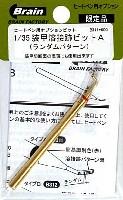 1/35 装甲溶接跡ビット A  (ランダムパターン)