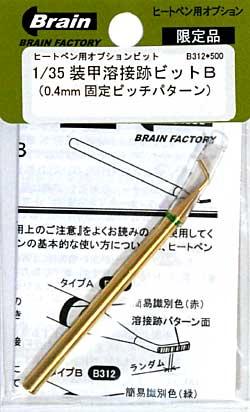 1/35 装甲溶接跡ビット B (0.4mm 固定ピッチパターン)ビット(ブレインファクトリーヒートペン用 オプションビットNo.B312)商品画像